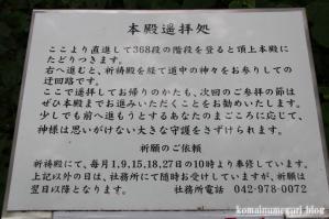 秩父御嶽神社(埼玉県飯能市坂石)30