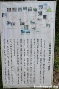 三峰神社(埼玉県秩父市三峰)12