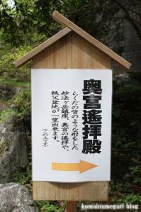 三峰神社(埼玉県秩父市三峰)30