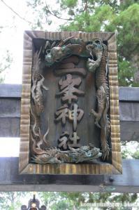 三峰神社(埼玉県秩父市三峰)93