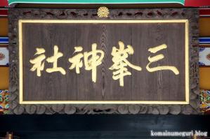 三峰神社(埼玉県秩父市三峰)99