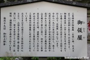 三峰神社(埼玉県秩父市三峰)114