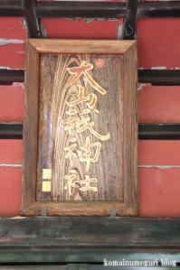 三峰神社(埼玉県秩父市三峰)182