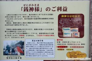 聖神社(埼玉県秩父市黒谷字菅仁田)3