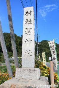 聖神社(埼玉県秩父市黒谷字菅仁田)1