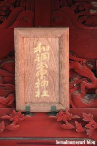 聖神社(埼玉県秩父市黒谷字菅仁田)8