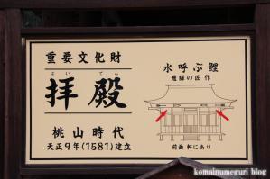 久津八幡宮(岐阜県下呂市萩原町上呂)16