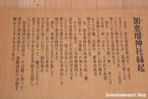 加恵瑠神社(岐阜県下呂市湯之島)11