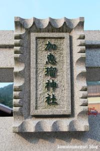 加恵瑠神社(岐阜県下呂市湯之島)4