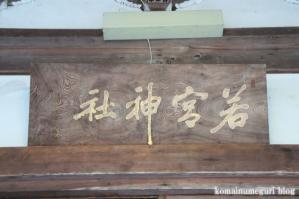若宮八幡神社(岐阜県下呂市湯之島)10