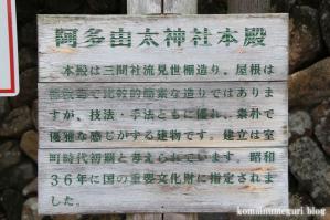 阿多由多神社(岐阜県高山市国府町木曽垣内)8