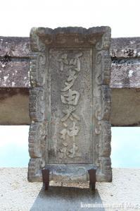 阿多由多神社(岐阜県高山市国府町木曽垣内)4