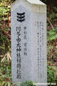阿多由多神社(岐阜県高山市国府町木曽垣内)16
