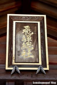 飛騨総社(岐阜県高山市神田町)25
