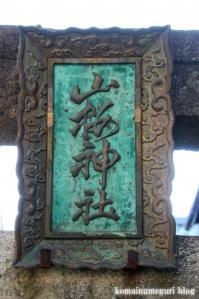 山桜神社(岐阜県高山有楽町)5