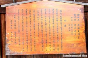 飛騨天満宮(岐阜県高山市天満町)9