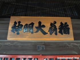 稲荷神社(府中市本宿町)7