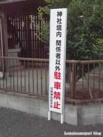 日枝神社(府中市三美好町)5