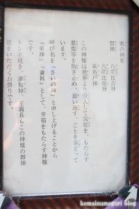 賽の神神社(大阪市東住吉区矢田)4