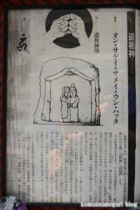 賽の神神社(大阪市東住吉区矢田)5