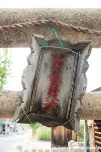 賽の神神社(大阪市東住吉区矢田)10