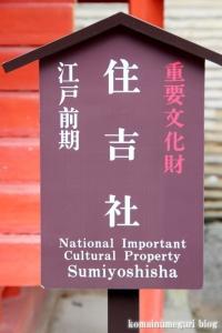 石清水八幡宮(京都府八幡市八幡高坊)106