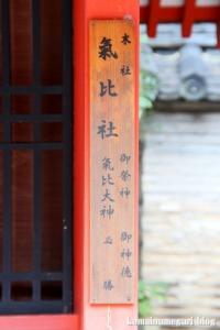 石清水八幡宮(京都府八幡市八幡高坊)123