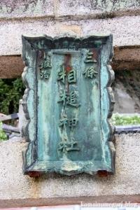 相槌神社(京都府八幡市八幡平谷)2