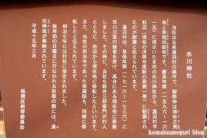 蓮沼氷川神社(板橋区蓮沼町)3