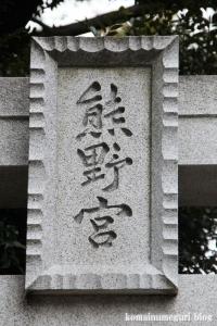 城山熊野神社(板橋区志村)2