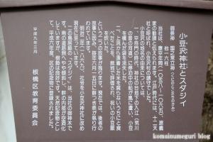 小豆沢神社(板橋区小豆沢)6