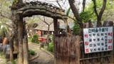 KOREA民家レストラン門