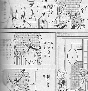 ハヤテ_0032