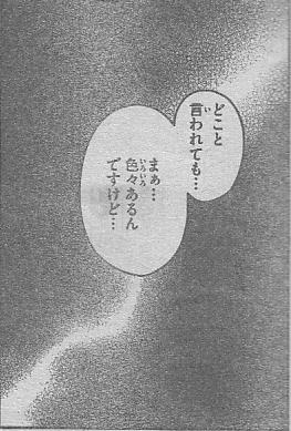 ハヤテ_0039