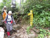 最後の一歩 鑓温泉 登山口