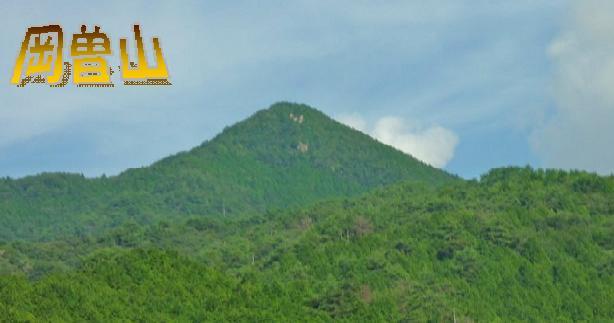 岡曽山 登山