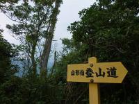 登山道口 新しい看板