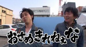 【ネタバレ】 水曜どうでしょう 2013年 最新作 第一夜 実況まとめ 【北海道実況】
