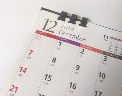 calendar_141107.jpg
