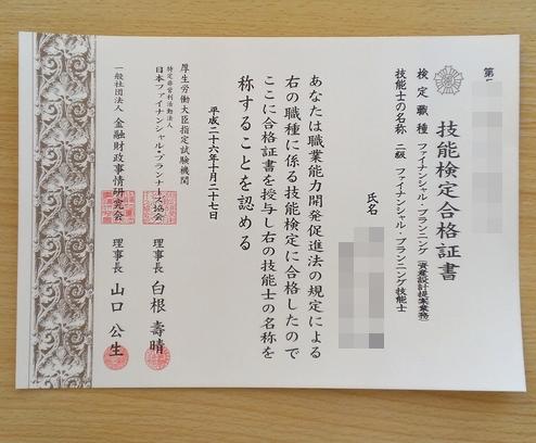 fp2_141027.jpg
