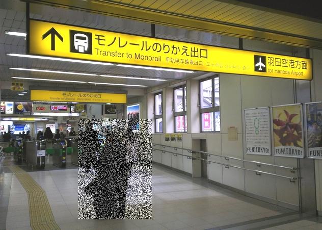 JR浜松町駅モノレール連絡改札