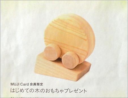 mujirushi_omocha_141116.jpg