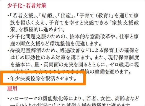 nensyofuyokojo_141104.jpg