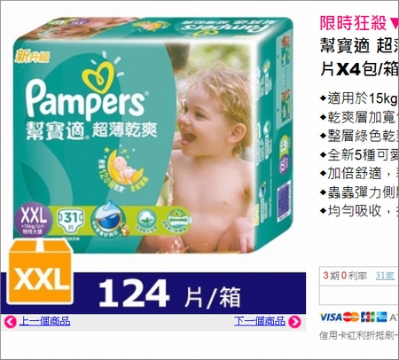 taipei_pampers_141102.jpg