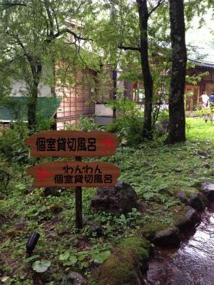 高山旅行 062
