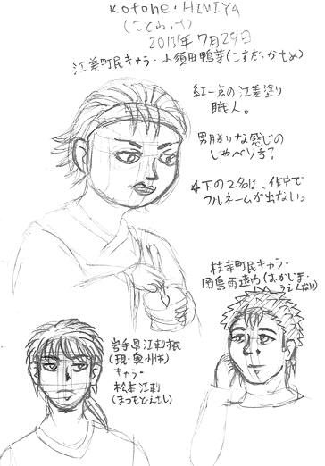 小須田他のラフ画0s
