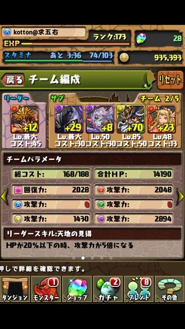 Screenshot_2013-05-05-20-27-39_R.jpg