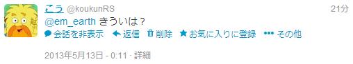 Baidu IME_2013-5-13_19-33-56