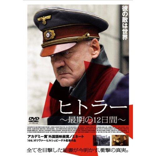 ヒトラー最後の12日間