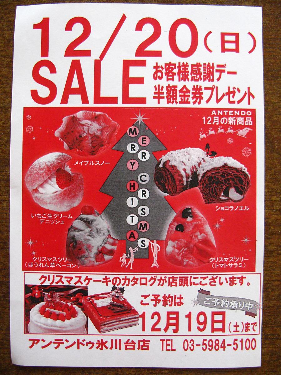 2009-12-17_344.jpg